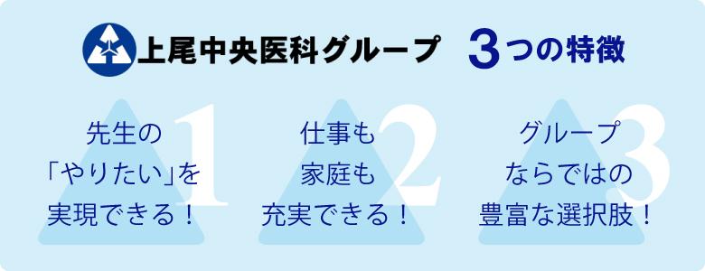 上尾中央医科グループ|3つの特徴
