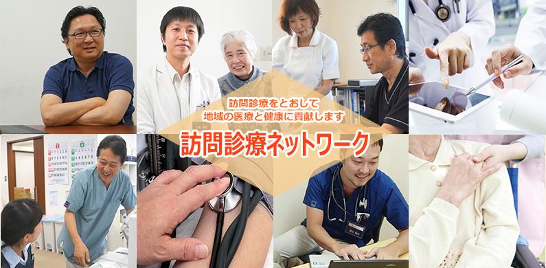 訪問診療ネットワークKV