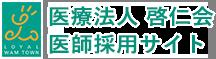 医療法人 啓仁会 医師採用サイト